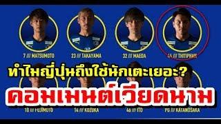 Comment ชาวเวียดนามหลังฐิติพันธ์ได้ลงเล่นเป็นตัวจริงนัดแรกกับทีมโออิตะ ทรินิต้า