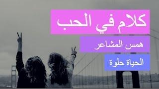 كلام في الحب -- الفيديو الذي هز مشاعر الملايين