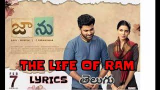 జాను మూవీ పాటలు    Telugu movie songs lyrics