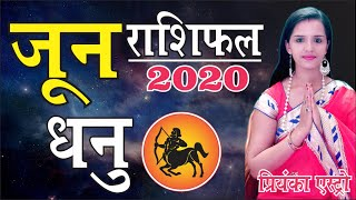 DHANU Rashi–Sagittarius | Predictions for JUNE - 2020 Rashifal | Monthly Horoscope | Priyanka Astro - Download this Video in MP3, M4A, WEBM, MP4, 3GP