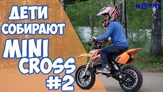 Детский мотоцикл МиниКросс Motax дети собирают сами #2 | Детская МотоШкола - EasyRiders