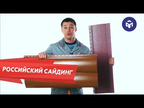 Российский сайдинг