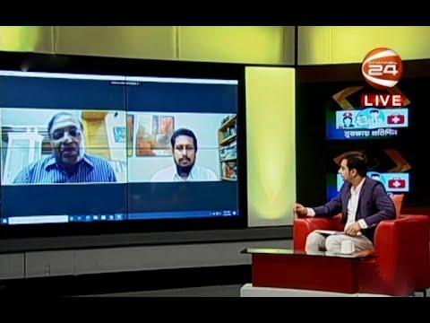 প্লাজমা থেরাপির আশা, প্রতিকূলতা এবং বাস্তবতা | সুরক্ষায় প্রতিদিন | 14 July 2020