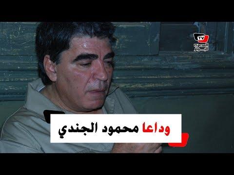 سلامة الطفشان .. ما لا تعرفه عن الرائع محمود الجندي