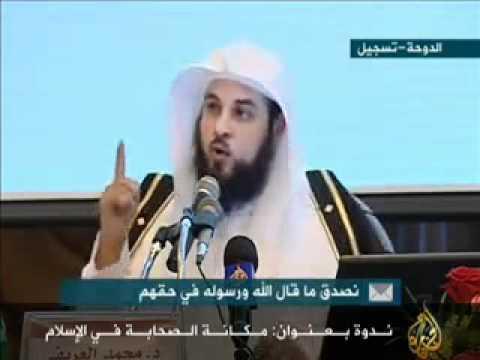 مكانة الصحابه  فى الاسلام الشيخ محمد العريفي وعثمان الخميس ج6