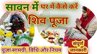 सावन में घर में कैसे करें शिवलिंग पूजा | Shiv Pooja in Sawan | Ghar Mein Shivling ki Puja Kaise Kare - Download this Video in MP3, M4A, WEBM, MP4, 3GP