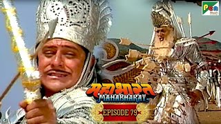 पितामह भीष्म वध | Mahabharat Stories | B. R. Chopra | EP – 79 - Download this Video in MP3, M4A, WEBM, MP4, 3GP