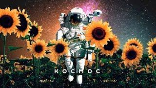 Бьянка - Космос (Премьера песни, 2019)