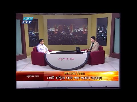 Ekusher Raat || বিষয়: কোটি ছাড়িয়ে কোন পথে করোনা সংক্রমণ || 29 June 2020 || ETV Talk Show