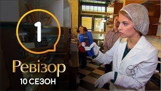 Ревизор 10 сезон – Ужгород – 07.10.2019 | ПРЕМЬЕРА