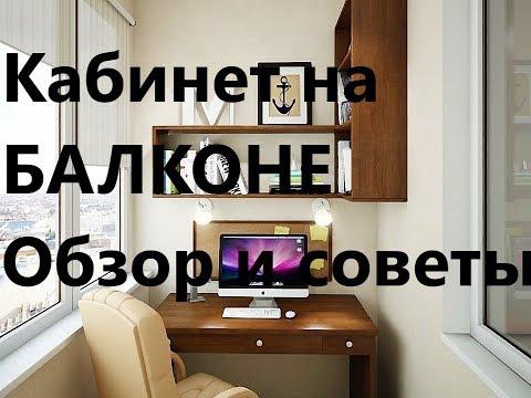 Кабинет на балконе Как сделать жилую комнату