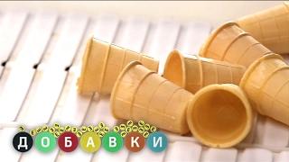 Мороженое. Как делают мороженое