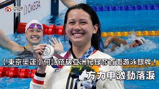 【東京奧運】何詩蓓破亞洲紀錄奪首麵遊泳銀牌!方力申激動落淚