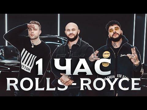 Джиган, Тимати, Егор Крид - Rolls Royce [1 ЧАС]