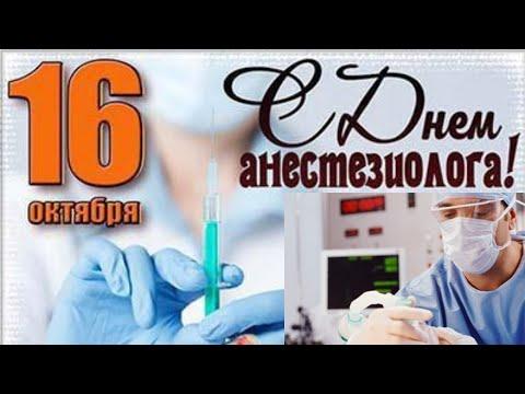 С Международным Днём Анестезиолога!16 октября.Видео поздравление.