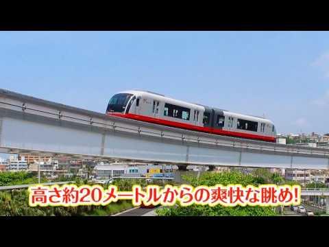 Japanese Rail Sim 3D Monorail Trip to Okinawa thumbnail
