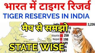 भारत के टाइगर रिजर्व TIGER RESERVES IN INDIA geography through map hindi upsc ias pcs uppsc upsssc
