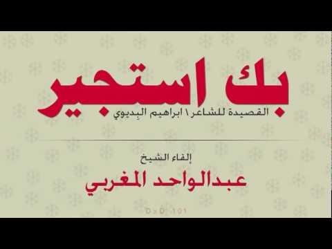أبيات بك استجير  للشيخ عبدالواحد المغربي