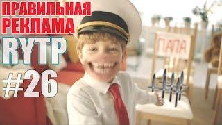ПРАВИЛЬНАЯ РЕКЛАМА 26 RYTP / ПУП