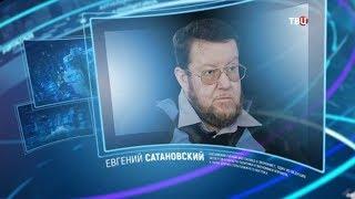 Евгений Сатановский. Право знать!