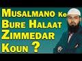 Musalmano ke Burey Halaat ke Zimmedar Koun ? by Adv. Faiz Syed