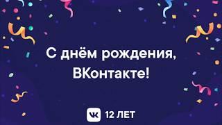 С Днём Рождения, ВКонтакте! 🎂 #VK12