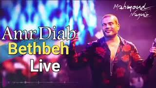 تحميل اغاني عمرو دياب اغنية بتحبيه لايف منزلتش في الابوم بجودة عالية MP3