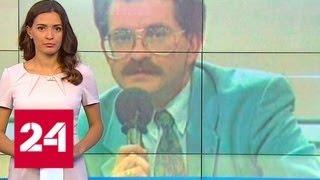 """""""Дело могло быть раскрыто"""": бывший оперативник о расследовании убийства Листьева - Россия 24"""