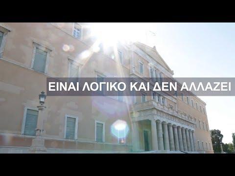 Βίντεο ΣΥΡΙΖΑ για τη Φαρμακευτική Κάνναβη: Είναι λογικό και δεν αλλάζει!