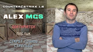 Counter-Strike 1.6 🔴 Восстановление скила за 3 часа!
