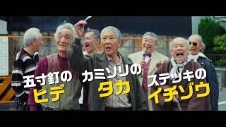 映画『龍三と七人の子分たち』予告編【HD】2015年4月25日公開