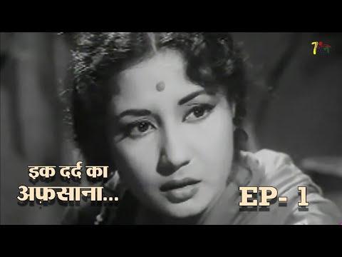 मीना कुमारी - इक दर्द की दास्तान