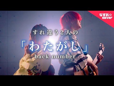 backnumber - わたがし (なすお☆すれ違う2人の替え歌カバー) バックナンバー feat.TOKU MIX cover