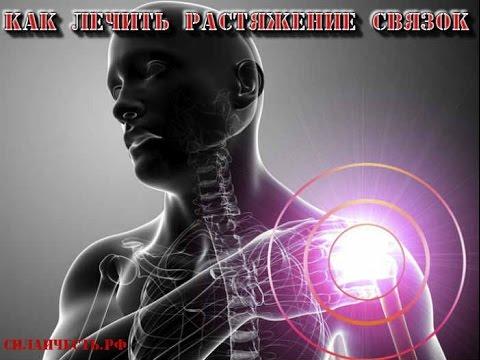 Как лечить растяжение связок (личный опыт)