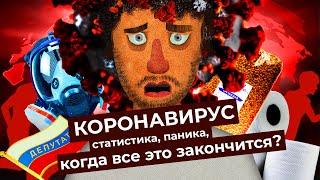 Чё Происходит #1 | Рост зараженных, отмена мероприятий, закроют ли Москву, проблемы тестирования