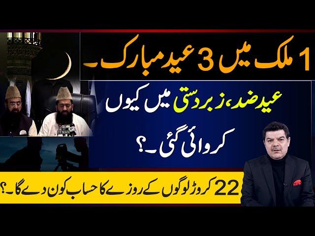 1 Mulk Mai 3 Eid Mubarak | Eid Zid, Zabardasti Mai kion karvaye ??