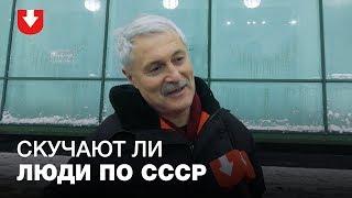 Спросили у людей, скучают ли они по Советскому Союзу