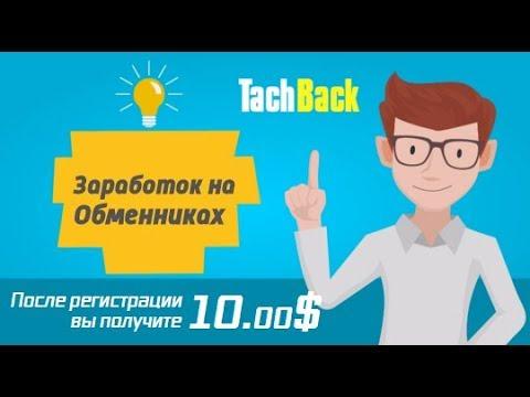 TachBack. Бонус за регистрацию 10$  Платят за каждого реферала1$