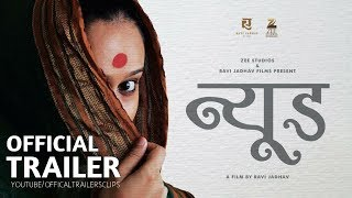 NUDE Official Trailer (2018) | Ravi Jadhav | Zee Studios | Marathi Movie Trailer