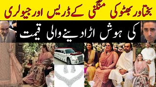Bakhtawar Bhutto Engagement||Expensive Engagement in Pakistan||Abeeha Entertainment