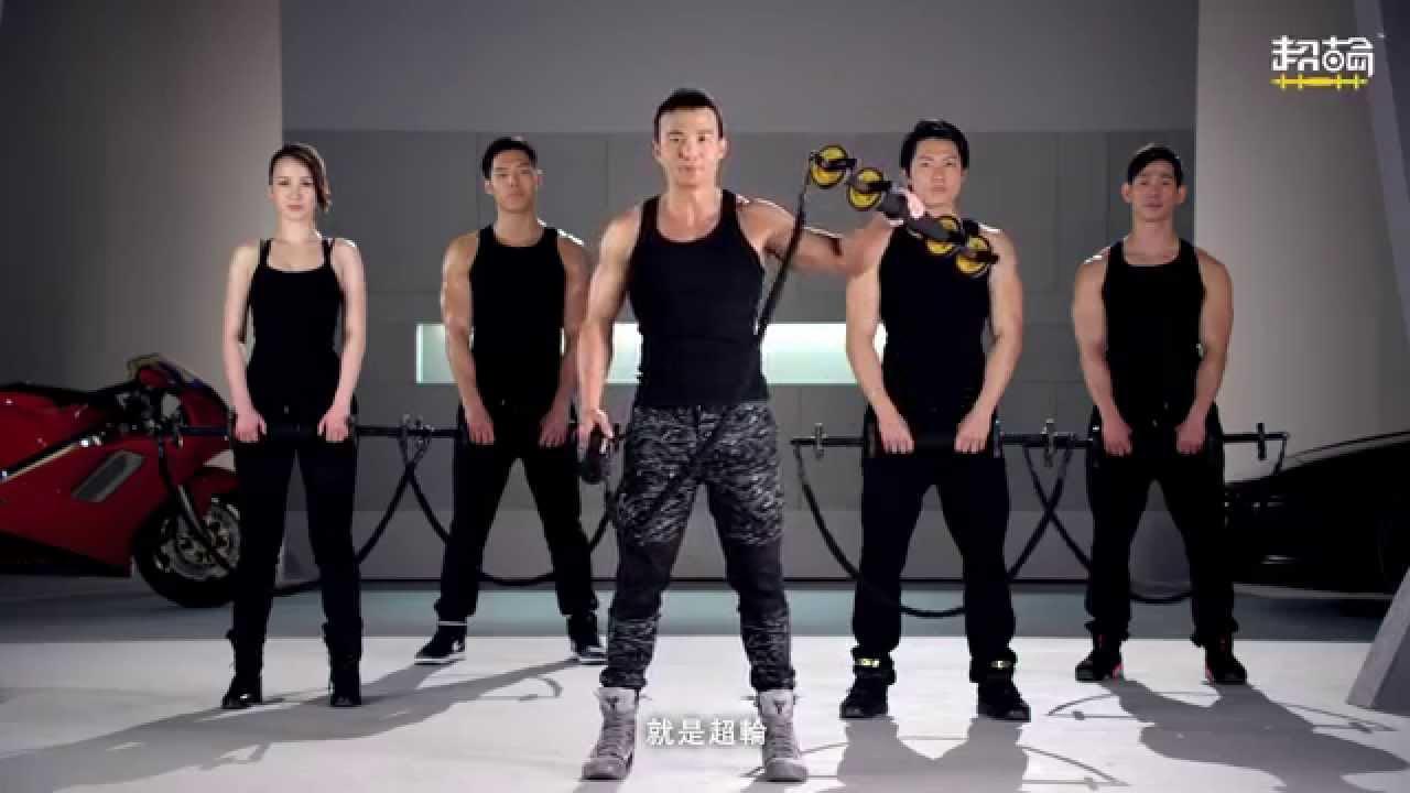 劉畊宏教你如何用超輪打造健美身材01:超輪介紹