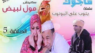 عبد الجليل ماجوك - يتوب على اليوتوب - الحلقة 5 - مول البيض-