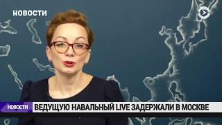 В Москве задержали Навального ведущую. Последние НОВОСТИ сегодня!