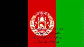 Hymne national de l'Afghanistan