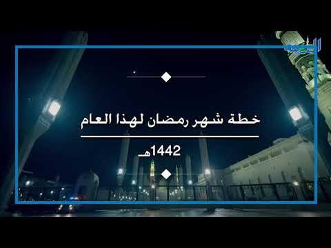 المملكة تحتاط لشهر رمضان وعيد الفطر بحزمة توصيات لمحاصرة