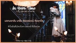 [THAISUB] Lee Suhyun of AKMU (이수현) - In Your Time    [It's Okay to Not Be Okay OST Part.4]