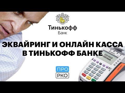 Эквайринг и онлайн-касса в банке Тинькофф