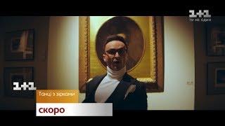 """Ігор Ласточкін в шоу """"Танці з зірками"""". Скоро на 1+1"""