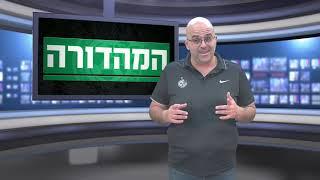 המהדורה לקראת מכבי תל אביב