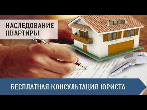 Оформление наследства на квартиру - бесплатная консультация юриста онлайн
